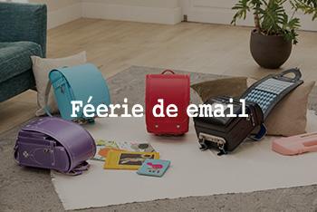 Féerie de email